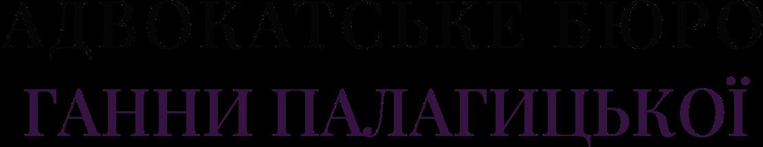 Адвокатське бюро Ганни Палагицької